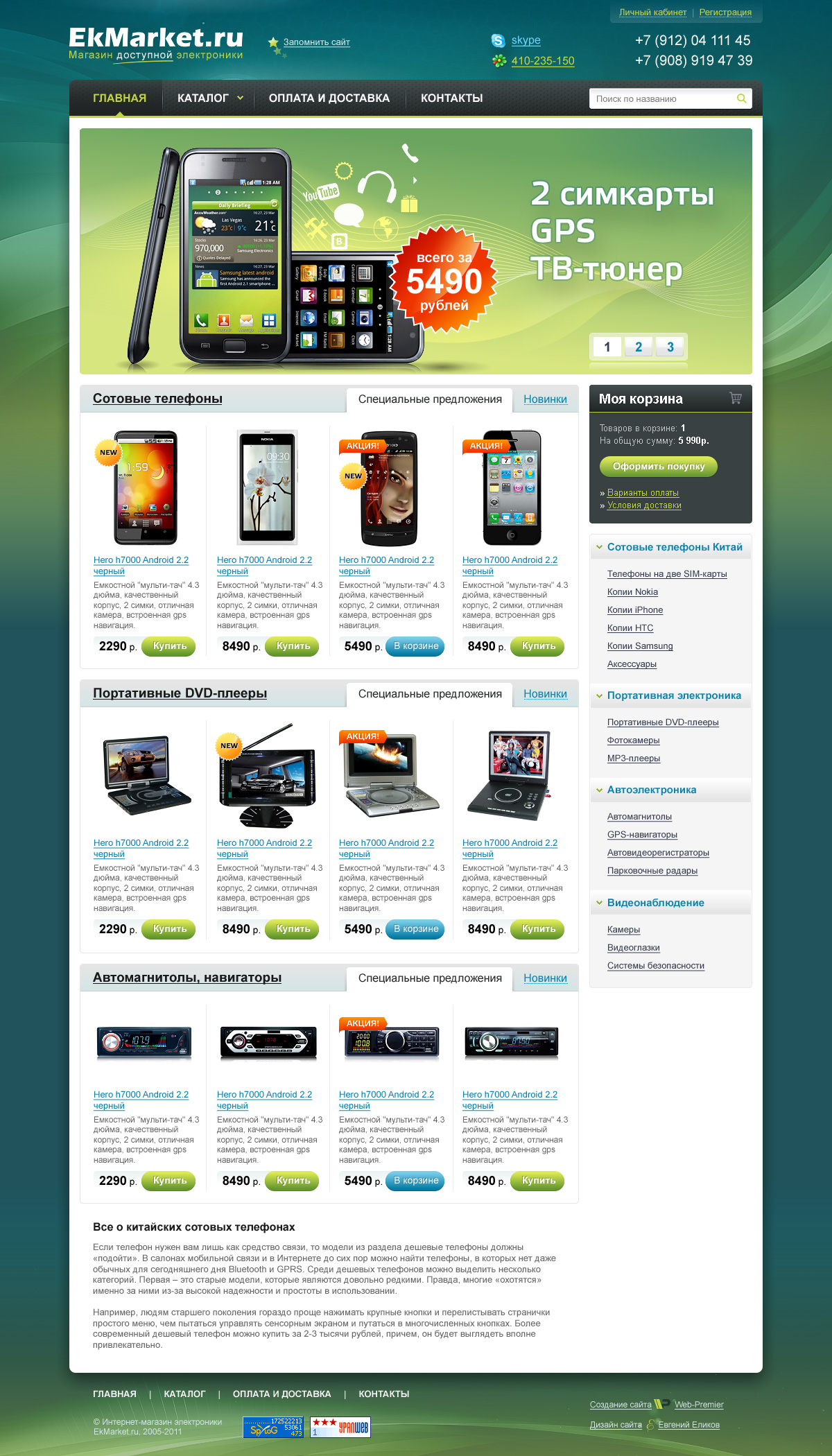 mobile_store_1