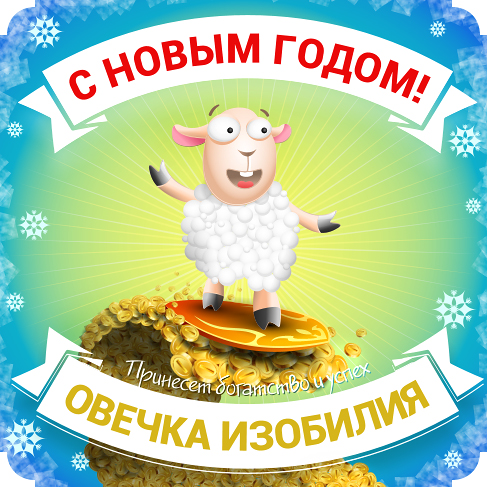 money_sheep
