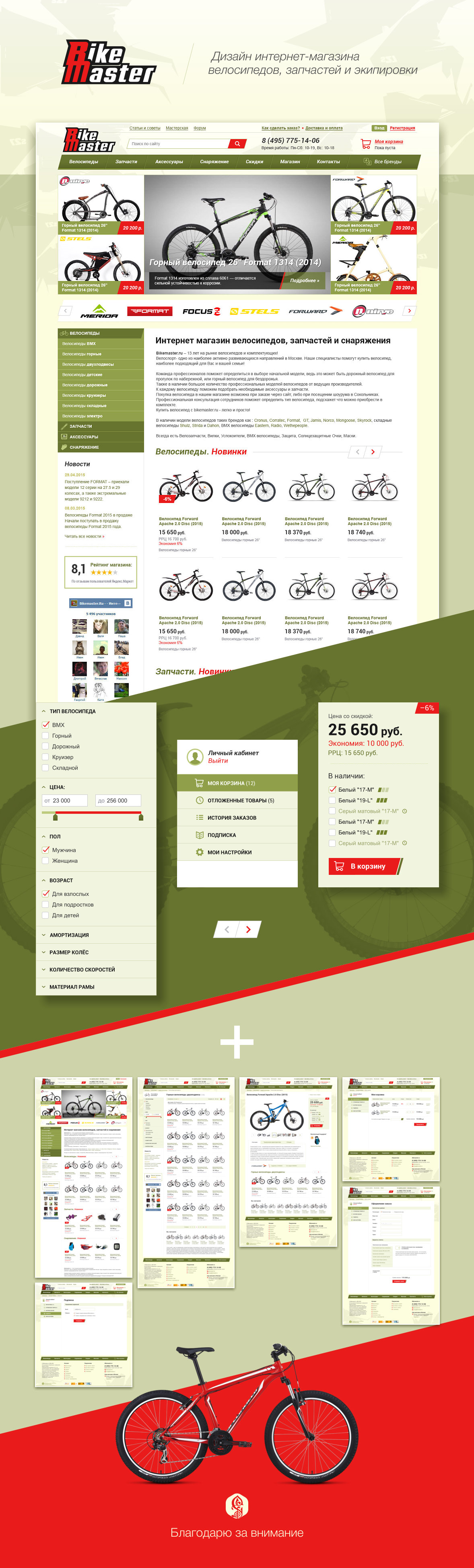 bike shop webdesign